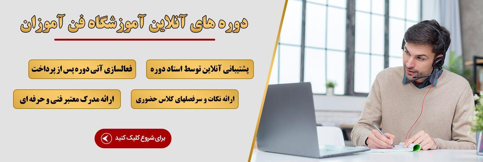آموزشگاه فن آموزان آنلاین